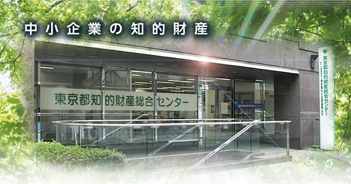 東京都知的財産総合センター