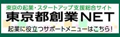 東京都産業労働局商工部創業支援課 東京創業NET