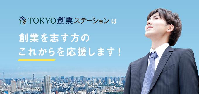 はじめての方へ|TOKYO創業ステ...