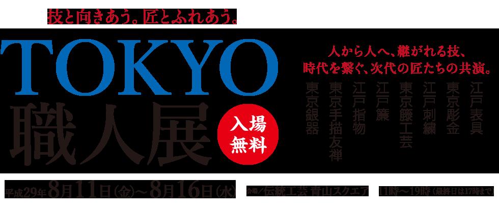 TOKYO職人展