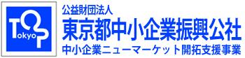 (公財)東京都中小企業振興公社ニューマーケット開拓支援事業