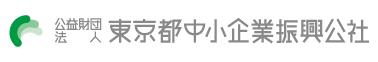 支援します! 公社は企業のパートナー 公益財団法人東京都中小企業振興公社